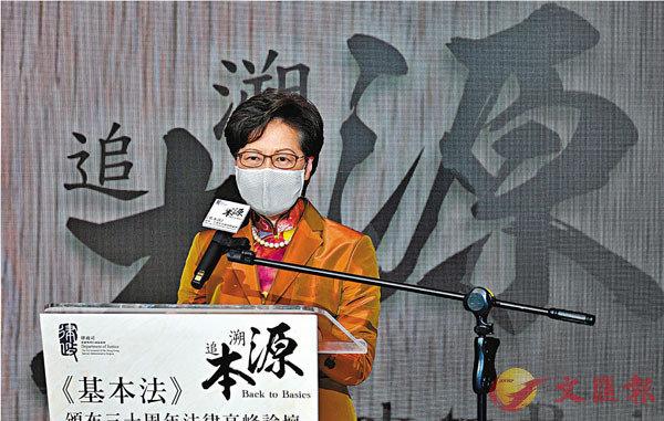 ■ 林鄭月娥在香港基本法頒布30周年法律高峰論壇致辭。