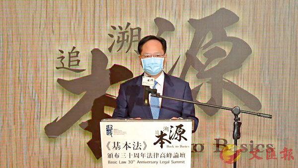■陳冬昨日在基本法頒布30周年法律高峰論壇致辭。視頻截圖