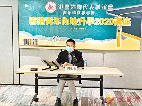 ■ 劉建豐細數內地高等院校的發展歷史。香港文匯報記者郭虹宇  攝