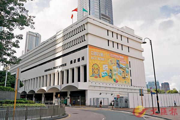 ■中環新海濱商業地皮因包括1976年建成的中環郵政總局而引起討論。 資料圖片