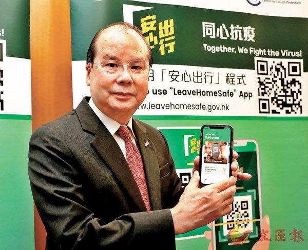 ■張建宗表示,「安心出行」程式,外防輸入、內防反彈,充分保障市民私隱。香港文匯報記者  攝