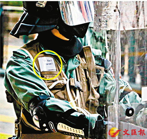 ■防暴警在制服上有一張「行動呼號」硬卡確定身份。香港文匯報記者 攝