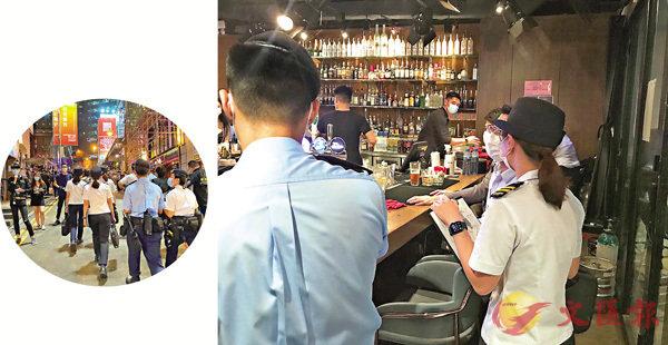 ■食環署與警方展開聯合行動,加強巡查中環蘭桂坊酒吧等餐飲處所。