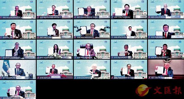 ■習近平與出席APEC峰會的各經濟體領導人、代表通過《2040年亞太經合組織布特拉加亞願景》並線上合影。  新華社