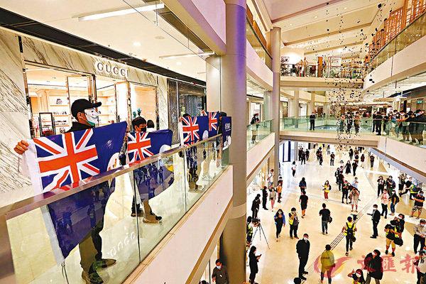 ■三駐外使館嚴厲譴責「五眼聯盟」對香港事務指手畫腳。圖為示威者高舉英國旗龍獅旗。