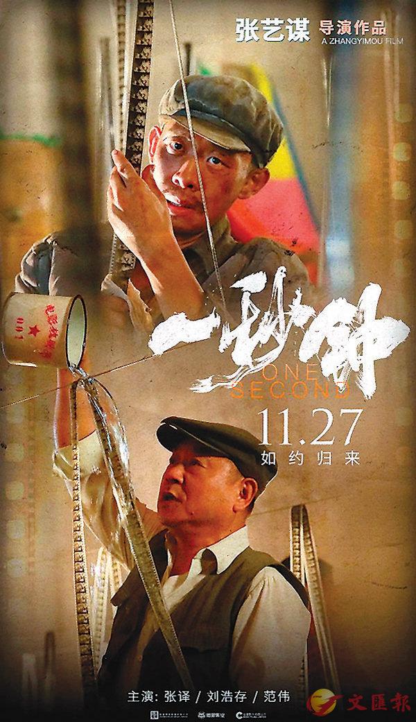 ■ 張藝謀的新片將於內地定檔11月27日上映。