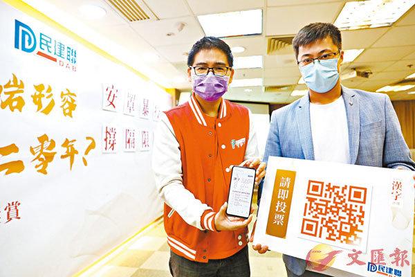 ■民建聯昨日公布十個候選漢字,讓市民評選。香港文匯報記者  攝