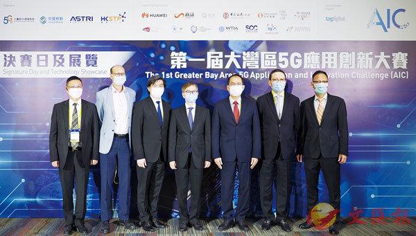 ■「第一屆大灣區5G應用創新大賽」暨頒獎典禮結束。