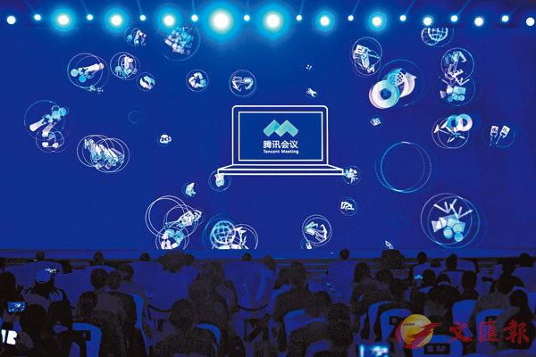 ■「騰訊會議實踐」作為「科技抗疫」專項成果在世界互聯網大會上發布。