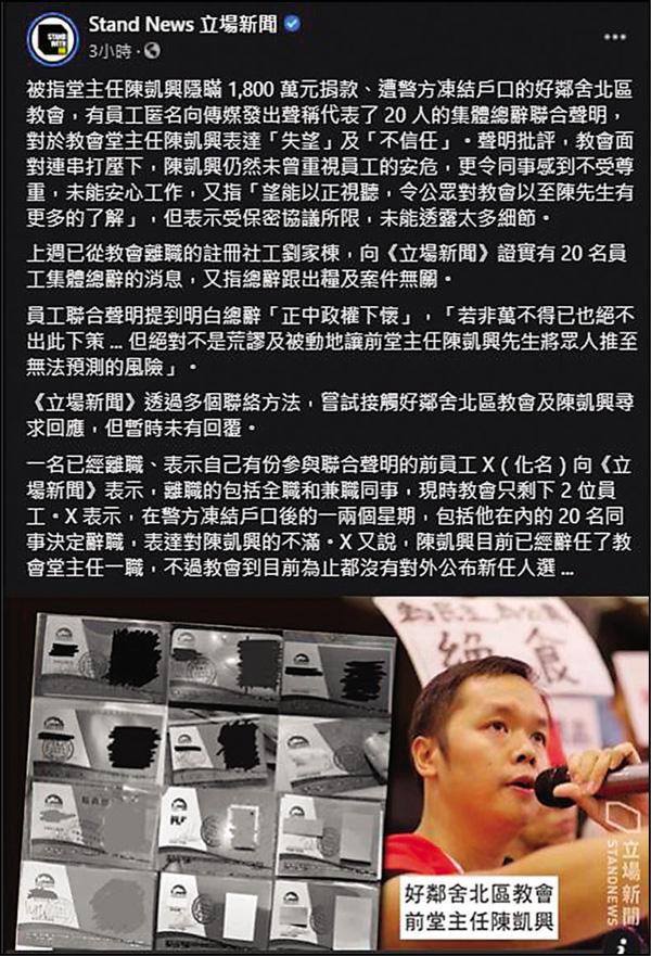 ■《立場新聞》稱20名教會員工集體辭職,以表達對陳凱興�H失望同不信任。 《立場新聞》fb截圖