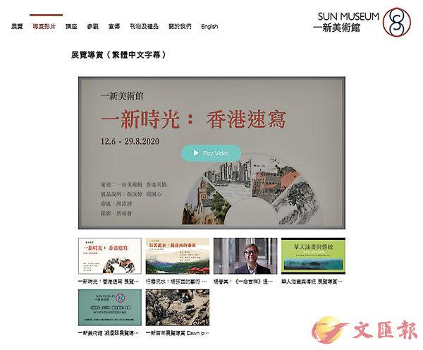 ■一新美術館至今上載了六段網上導賞片段。 網站截圖