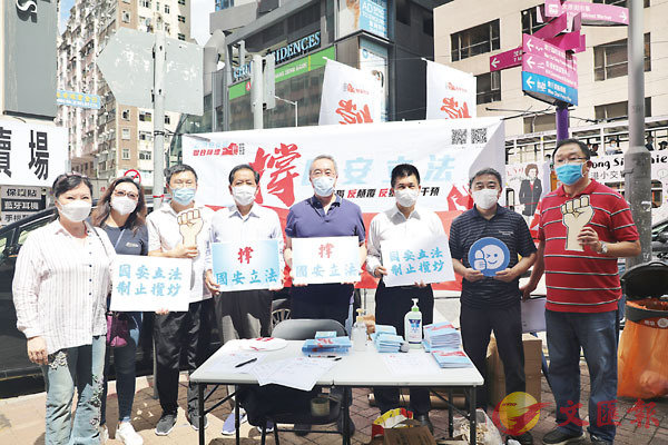 ● 在撐國安立法期間,譚錦球(右三)在街站呼籲市民簽名支持。