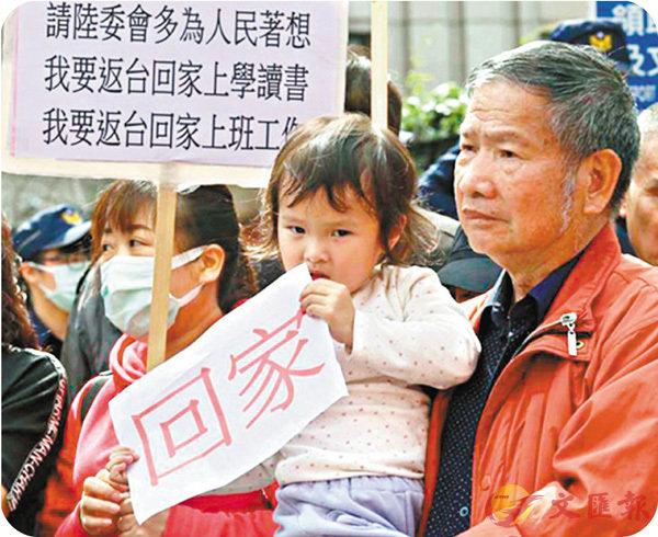 滯留湖北台胞親屬向台當局請願,希望盡快接家屬回台灣。        資料圖片