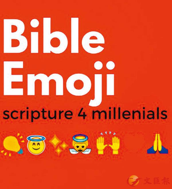 ● 翻譯除了語言能力外,還要創作與思考,像是這本聖經就翻譯成為表情符號版本。資料圖片