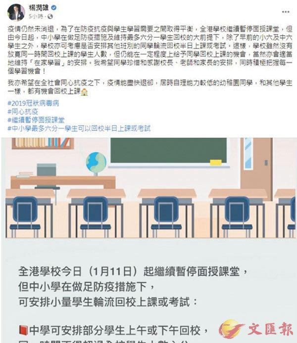 ●楊潤雄昨日發帖指,學校會適當維持在家學習的安排,希望學生珍惜校方的安排,勉勵他們積極把握學習機會。 楊潤雄fb截圖