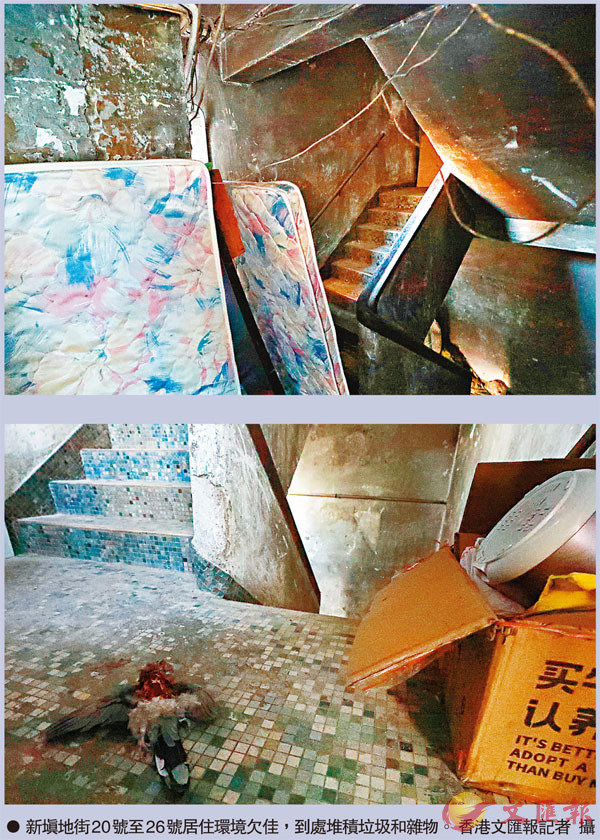 ● 新填地街20號至26號居住環境欠佳,到處堆積垃圾和雜物。 香港文匯報記者  攝