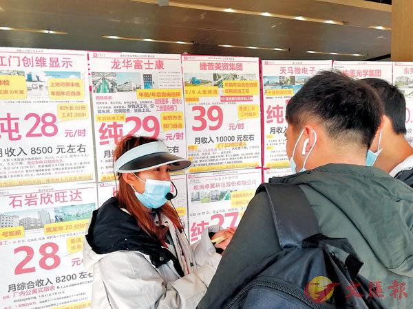 ●富士康、OPPO、比亞迪等大廠爭奪大量時薪工人。圖為中介向求職者介紹情況。香港文匯報記者李昌鴻  攝