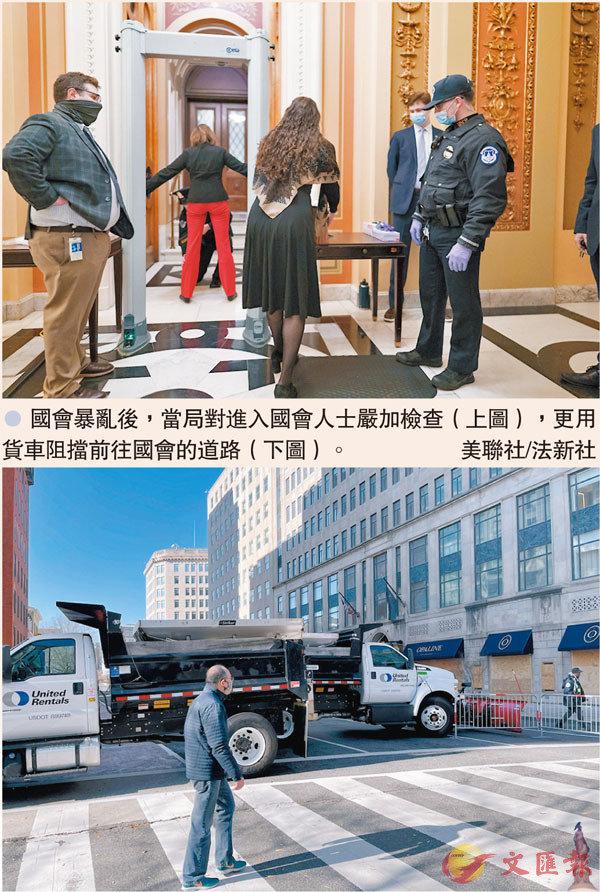 ● 國會暴亂後,當局對進入國會人士嚴加檢查(上圖),更用貨車阻擋前往國會的道路(下圖)。 美聯社/法新社