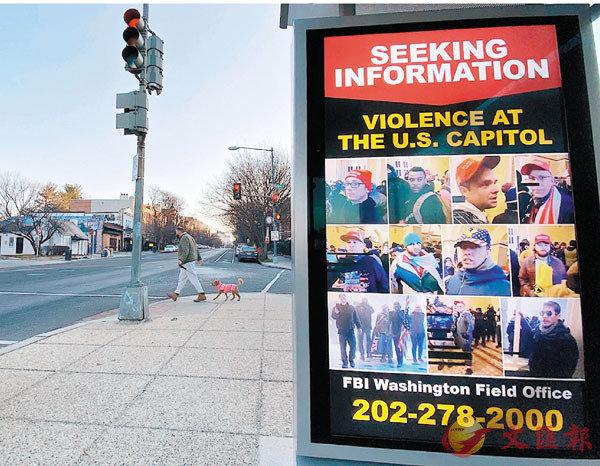 ● 華盛頓街頭的電子告示版顯示FBI的暴徒通緝令。 法新社