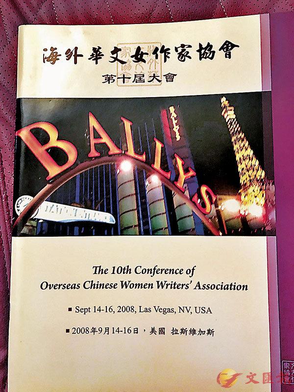 ●2008年筆者到美國參加「海外華文女作家協會」第十屆雙年會。 作者供圖
