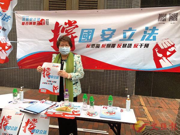 ● 陳趙滿菊擺街站支持國安立法