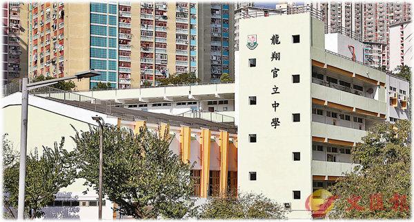 ●龍翔官立中學    香港文匯報記者  攝