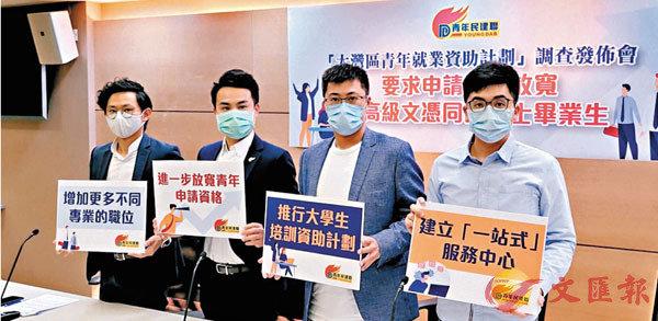 ●青民調查指,逾六成半受訪者認為計劃現時只針對大學畢業生並不足夠。 香港文匯報記者  攝