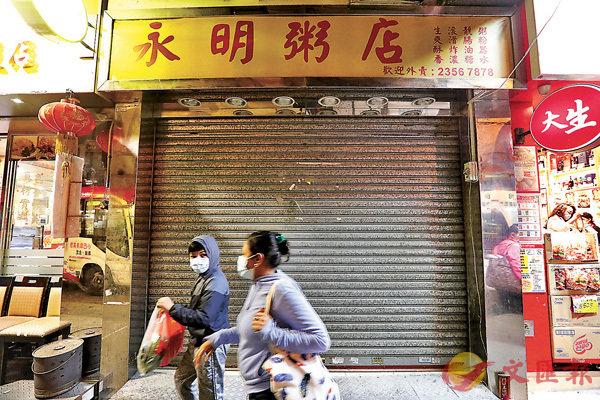 ●永明粥店再多一名職員確診,另有一名職員家屬初確。 香港文匯報記者  攝