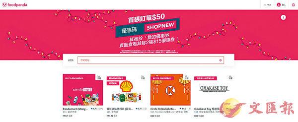 ●新客戶在foodpanda mall購物,首張100元訂單可減50元。 官網圖片