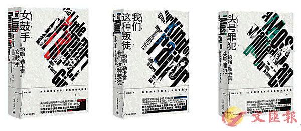 ●上海譯文出版社2019年新版勒卡雷作品。