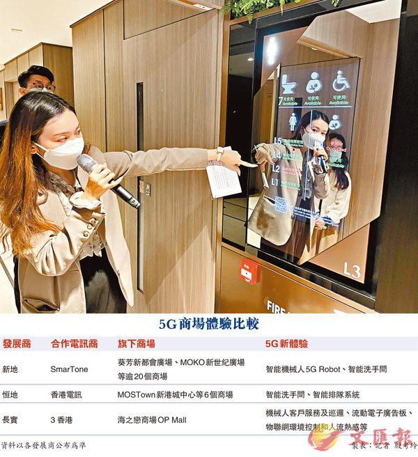 ●葵芳新都會商場洗手間入口設置顯示屏,為顧客提供即時輪候時間及使用情況。 記者黎梓田  攝