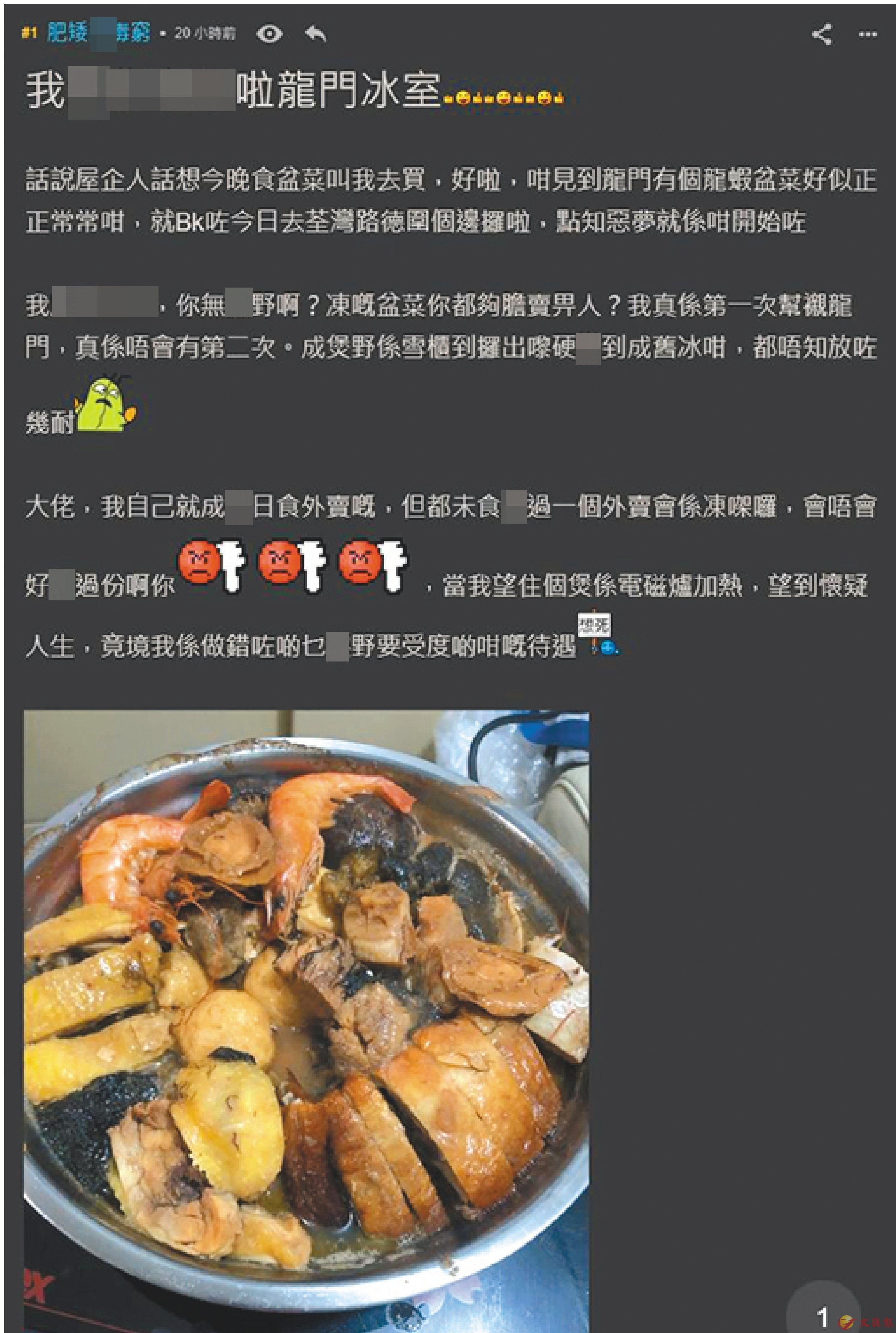 ●有網民爆粗鬧爆龍門冰室�囓~賣盆菜,竟然「成�膠B咁」畀客人。  「連登」截圖