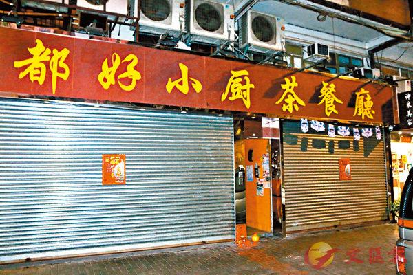 ●前日公布有員工確診的荃灣都好小廚已停業。香港文匯報記者  攝