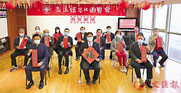 ●香港僑界社團聯會舉行辛丑年新春團拜,賓主合影。香港文匯報 記者  攝