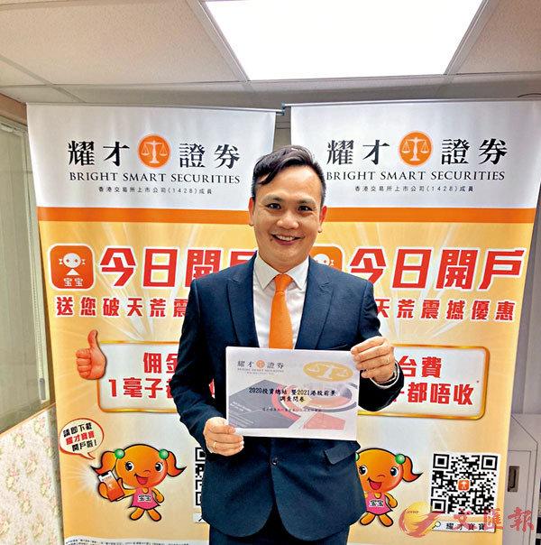 ● 耀才證券執行董事兼行政總裁許繹彬表示,36%受訪散戶表示去年投資回報理想。
