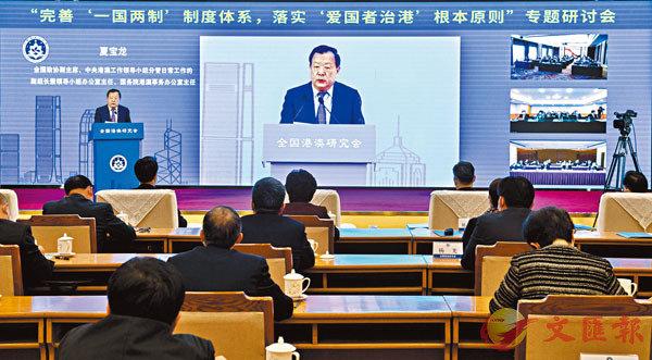 ● 夏寶龍昨日出席「完善『一國兩制』制度體系,落實『愛國者治港』根本原則」專題研討會並發表講話。新華社