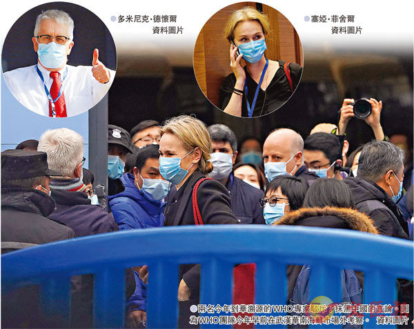 ●兩名今年到華溯源的WHO專家駁斥了抹黑中國的言論。圖為WHO團隊今年早前在武漢華南海鮮市場外考察。 資料圖片