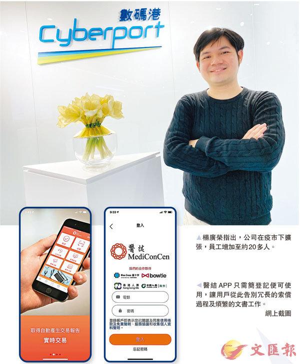 楊廣榮指出,公司在疫市下擴張,員工增加至約20多人。