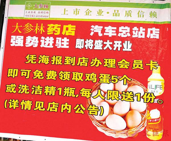 ●大化縣的藥店海報︰辦會員登記贈送五隻雞蛋! 作者供圖