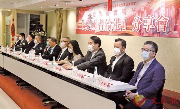 ● 福建省港區政協委員聯誼會就全國兩會精神暨「愛國者治港」原則舉辦分享會。
