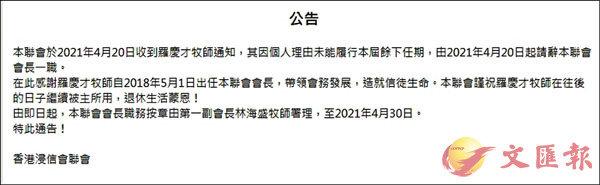 ●浸聯會早前在網站公布,羅慶才因個人理由未能履行本屆餘下任期。網上截圖