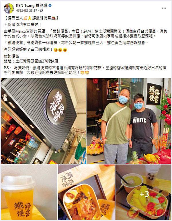 ●曾健超(左)與楊朗(右)合照,宣傳楊的新店。 曾健超fb截圖