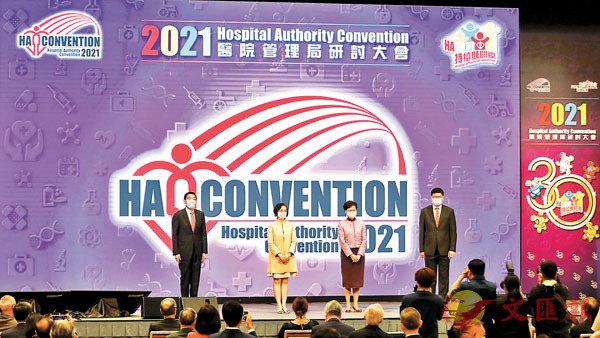 ●行政長官林鄭月娥出席醫院管理局2021年研討大會開幕典禮並致辭。 香港文匯報記者 攝