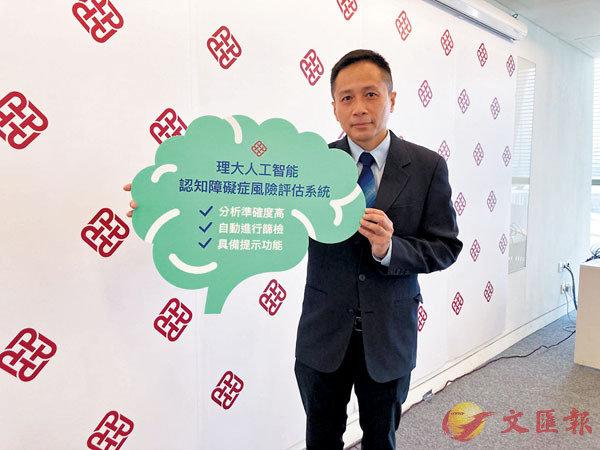 ●蔡及時表示,新系統不會造成訓練效應,用家亦可預設篩選周期,定期更新個人數據資料以作評估。香港文匯報記者詹漢基  攝