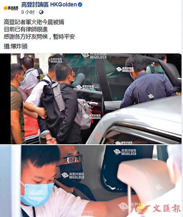 ●高登「軍火佬」被捕。