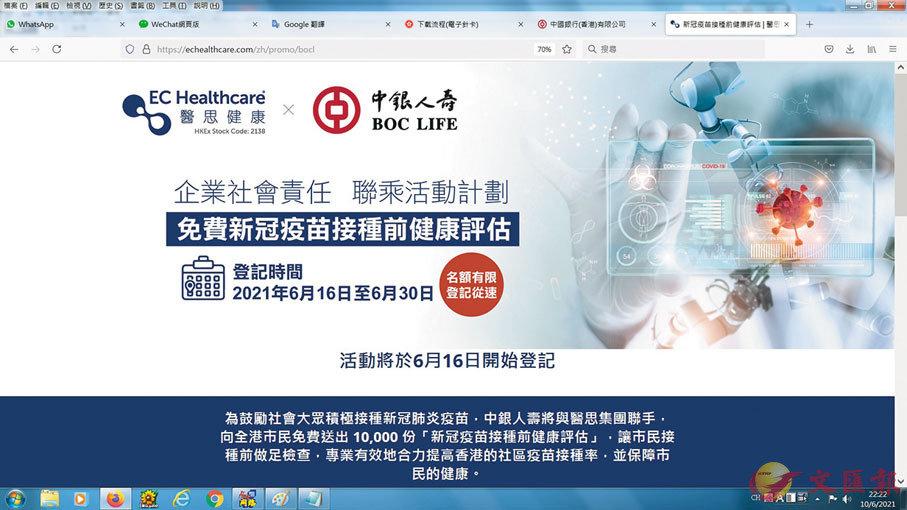 ● 針前免費健康評估網站。