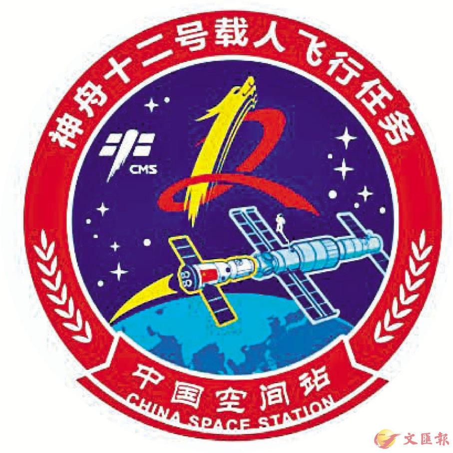 ●神舟十二號載人飛行任務標識   網上圖片