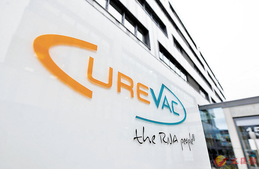● CureVac的試驗數據被指是「災難」。 法新社