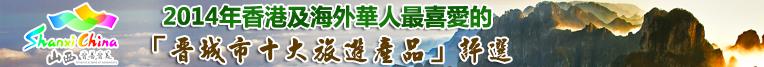 晉城旅遊評選