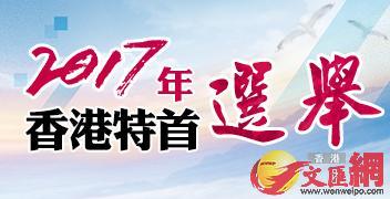 2017年香港特首選舉